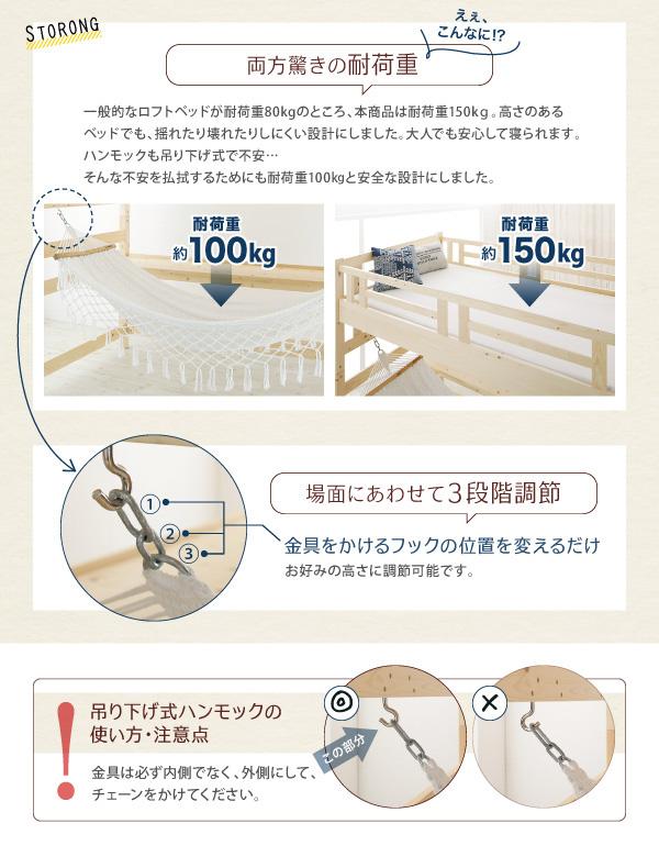ハンモック付ロフトベッド【Hammox】ハンモックス:商品説明17