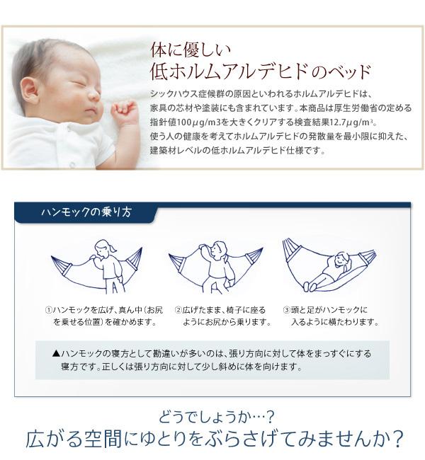 ハンモック付ロフトベッド【Hammox】ハンモックス:商品説明20