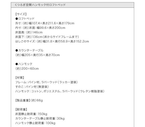 ハンモック付ロフトベッド【Hammox】ハンモックス:商品説明23