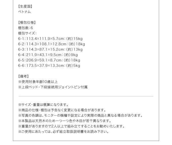 ハンモック付ロフトベッド【Hammox】ハンモックス:商品説明24