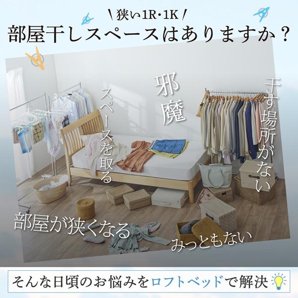 階段ロフトベッド・ハイタイプ【HEY-STEP】ヘイステップ:商品説明3