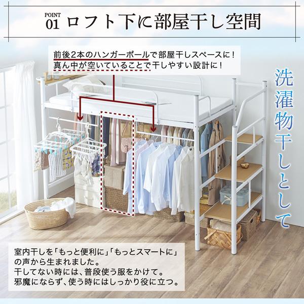 階段ロフトベッド・ハイタイプ【HEY-STEP】ヘイステップ:商品説明4