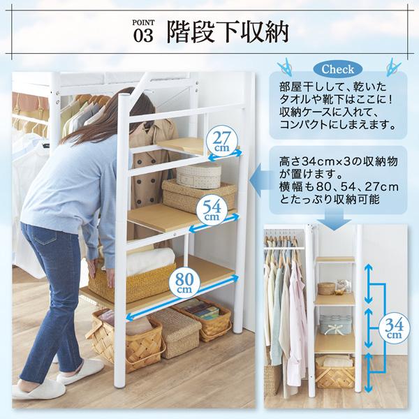 階段ロフトベッド・ハイタイプ【HEY-STEP】ヘイステップ:商品説明8