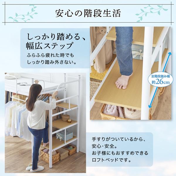 階段ロフトベッド・ハイタイプ【HEY-STEP】ヘイステップ:商品説明9