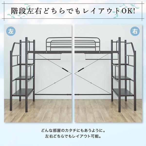 階段ロフトベッド・ハイタイプ【HEY-STEP】ヘイステップ:商品説明10
