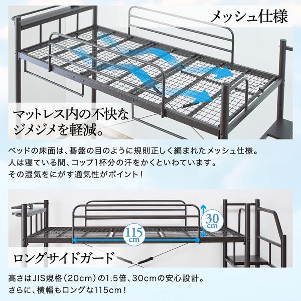 階段ロフトベッド・ハイタイプ【HEY-STEP】ヘイステップ:商品説明12
