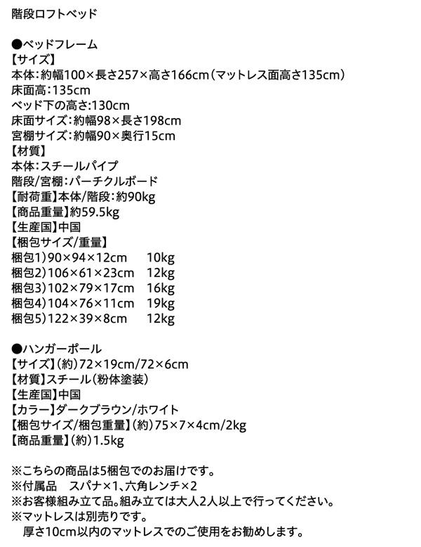 階段ロフトベッド・ハイタイプ【HEY-STEP】ヘイステップ:商品説明18