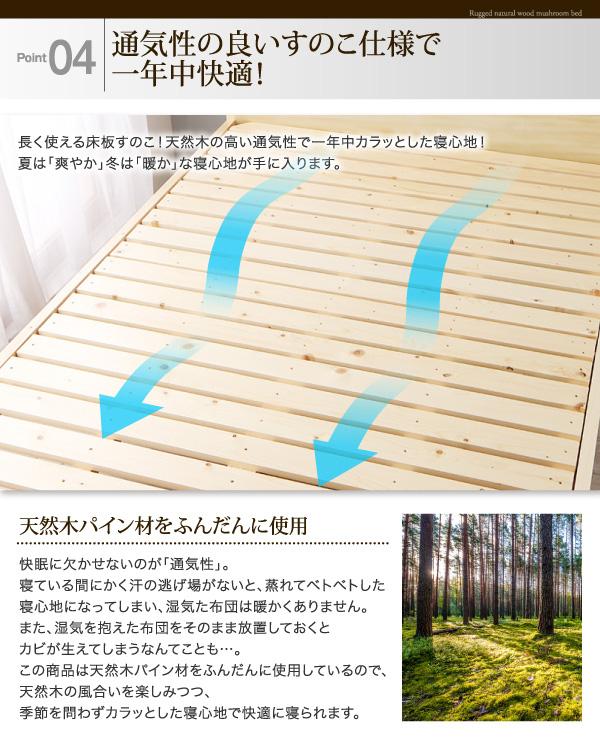 頑丈天然木すのこベッド【ishuruto】イシュルト:商品説明13
