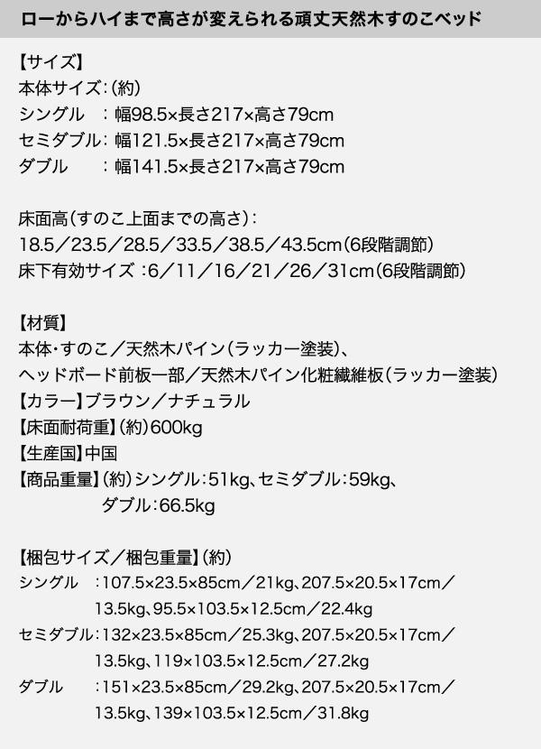 頑丈天然木すのこベッド【ishuruto】イシュルト:商品説明41