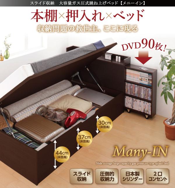 ガス圧式跳ね上げ収納ベッド【Many-IN】メニーイン:商品説明1