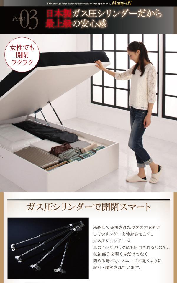 ガス圧式跳ね上げ収納ベッド【Many-IN】メニーイン:商品説明11