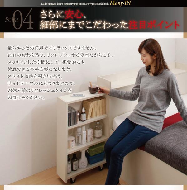 ガス圧式跳ね上げ収納ベッド【Many-IN】メニーイン:商品説明13