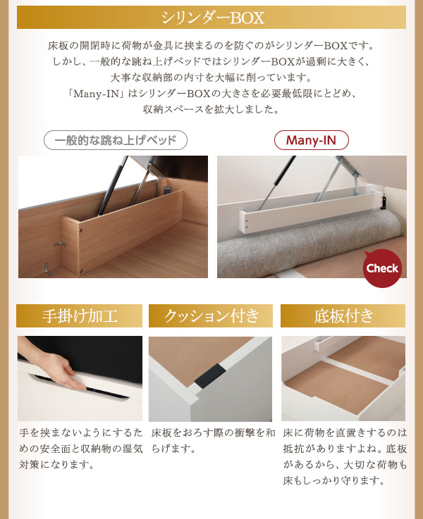 ガス圧式跳ね上げ収納ベッド【Many-IN】メニーイン:商品説明16