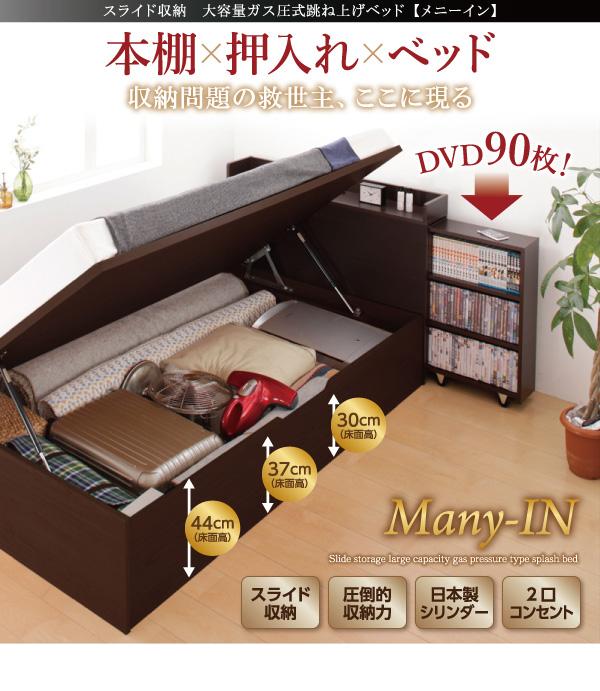 ガス圧式跳ね上げ収納ベッド【Many-IN】メニーイン:商品説明32