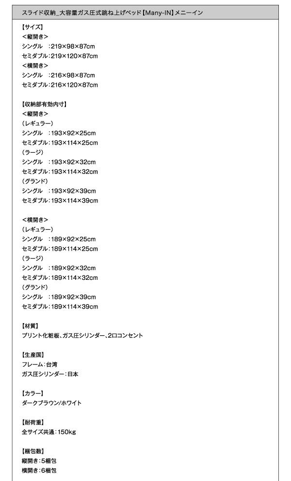 ガス圧式跳ね上げ収納ベッド【Many-IN】メニーイン:商品説明33
