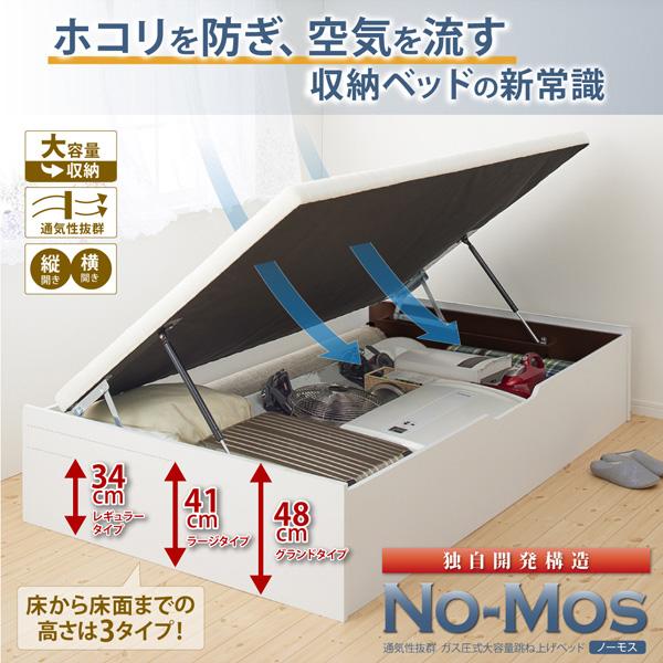 ガス圧式大容量跳ね上げベッド【No-Mos】ノーモス:商品説明1