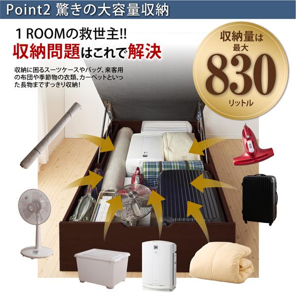 ガス圧式大容量跳ね上げベッド【No-Mos】ノーモス:商品説明5