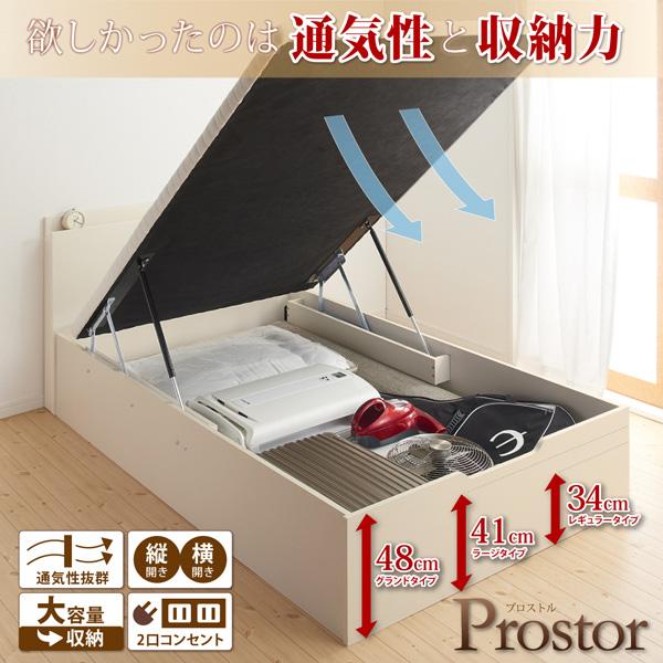 ガス圧式大容量跳ね上げベッド【Prostor】プロストル:商品説明1