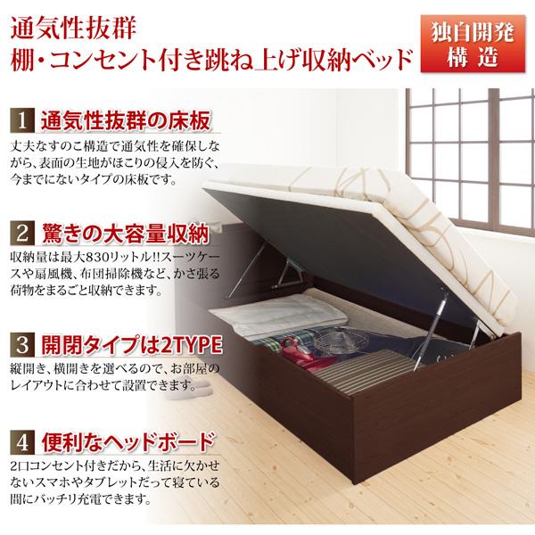 ガス圧式大容量跳ね上げベッド【Prostor】プロストル:商品説明2