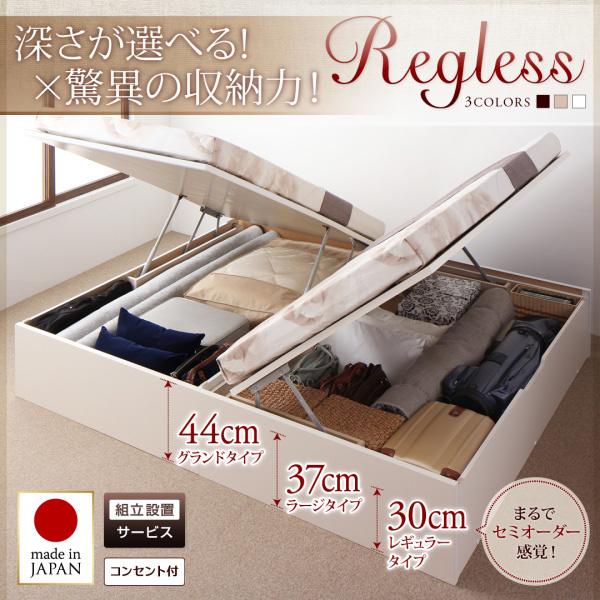 国産跳ね上げ収納ベッド【Regless】リグレス:商品説明1