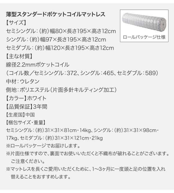 国産跳ね上げ収納ベッド【Regless】リグレス:商品説明37