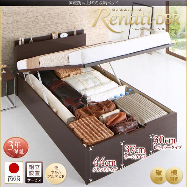 国産跳ね上げ収納ベッド【Renati】レナーチ:商品説明1