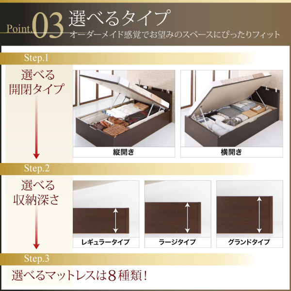 国産跳ね上げ収納ベッド【Renati】レナーチ:商品説明7