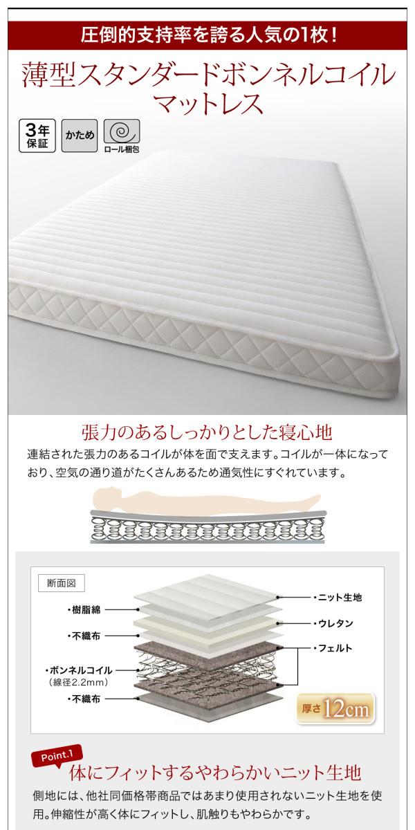 国産跳ね上げ収納ベッド【Renati】レナーチ:商品説明17