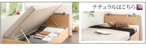 国産跳ね上げ収納ベッド【Renati】レナーチ:商品説明34
