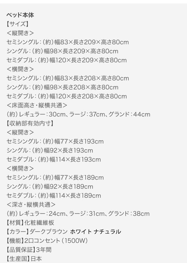 国産跳ね上げ収納ベッド【Renati】レナーチ:商品説明36