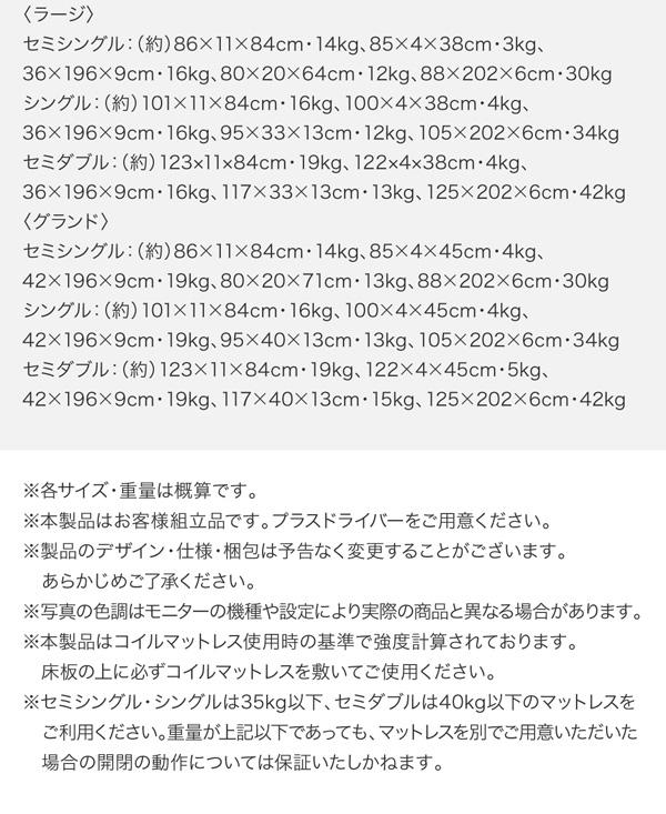 国産跳ね上げ収納ベッド【Renati】レナーチ:商品説明38