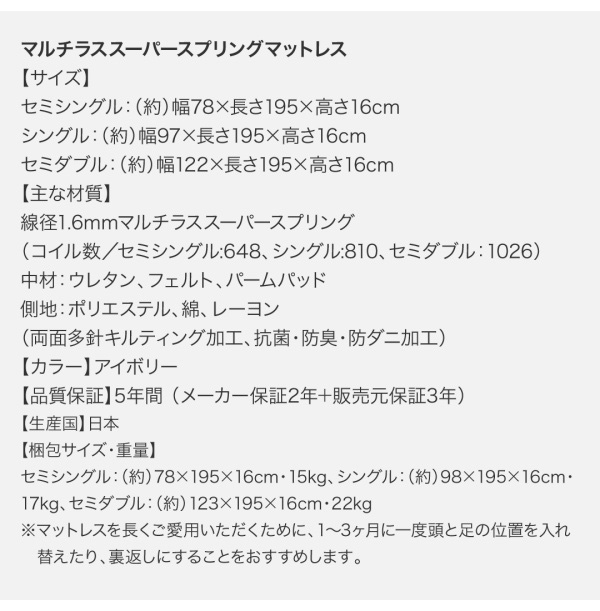 国産跳ね上げ収納ベッド【Renati】レナーチ:商品説明44