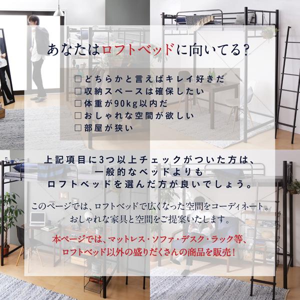 高さが選べる棚・コンセント付シンプルロフトベッド:商品説明2