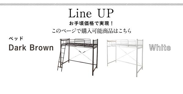 高さが選べる棚・コンセント付シンプルロフトベッド:商品説明17
