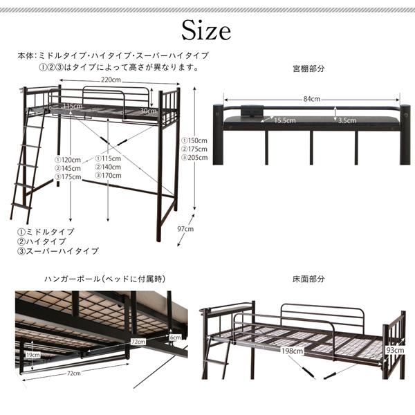 高さが選べる棚・コンセント付シンプルロフトベッド:商品説明19