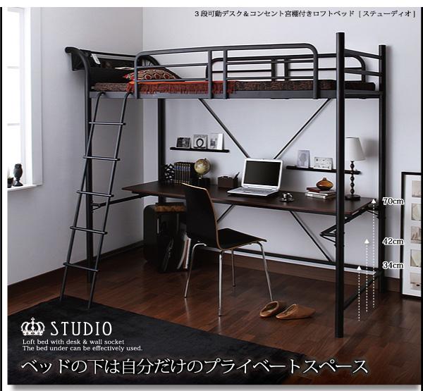 宮棚付きロフトベッド【Studio】ステューディオ:商品説明1