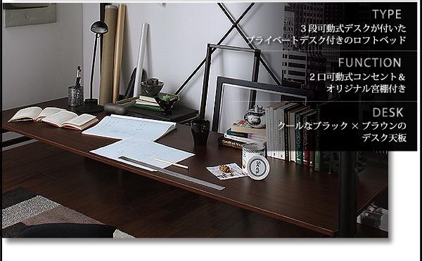 宮棚付きロフトベッド【Studio】ステューディオ:商品説明2