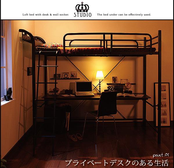 宮棚付きロフトベッド【Studio】ステューディオ:商品説明3