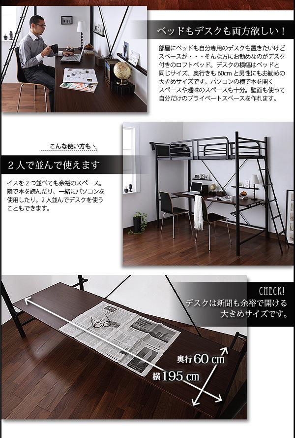宮棚付きロフトベッド【Studio】ステューディオ:商品説明4