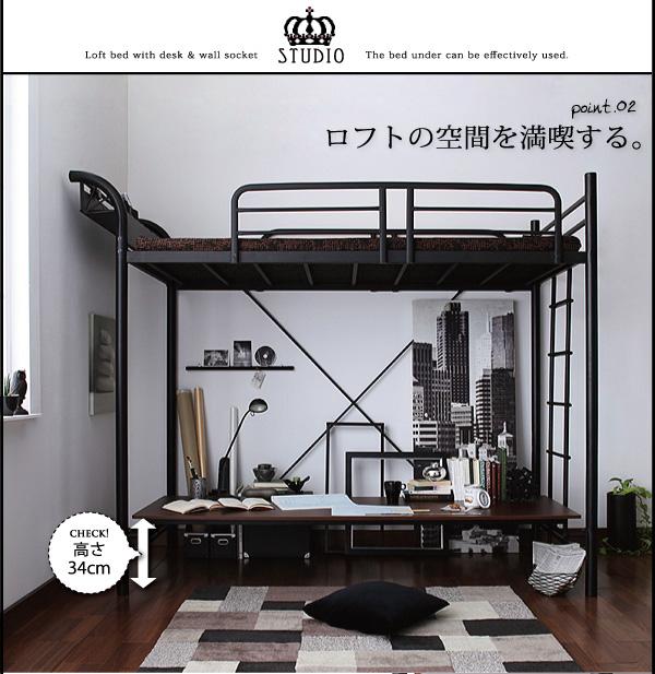 宮棚付きロフトベッド【Studio】ステューディオ:商品説明5