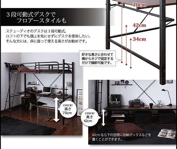 宮棚付きロフトベッド【Studio】ステューディオ:商品説明6