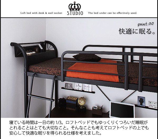 宮棚付きロフトベッド【Studio】ステューディオ:商品説明8