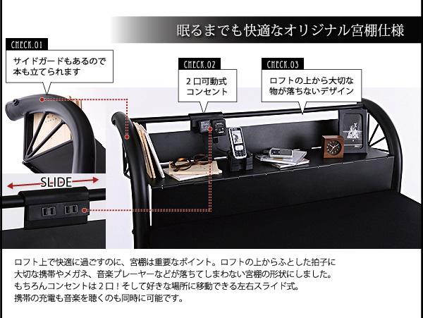 宮棚付きロフトベッド【Studio】ステューディオ:商品説明9