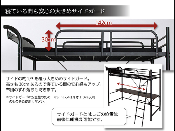 宮棚付きロフトベッド【Studio】ステューディオ:商品説明10