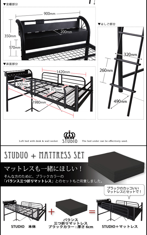 宮棚付きロフトベッド【Studio】ステューディオ:商品説明14