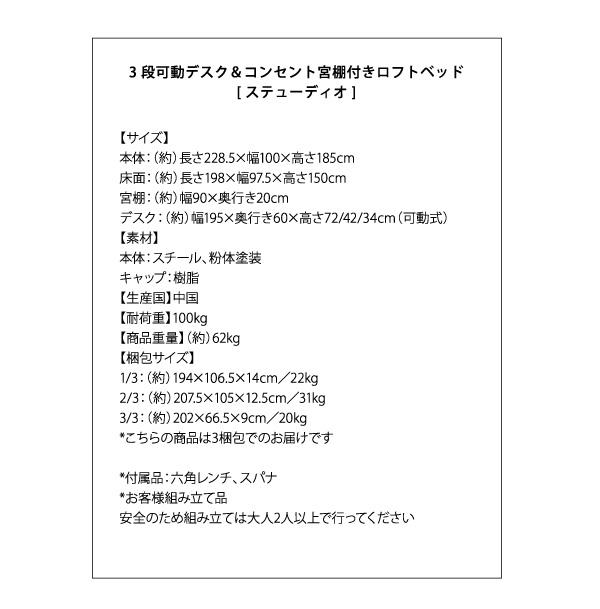 宮棚付きロフトベッド【Studio】ステューディオ:商品説明15