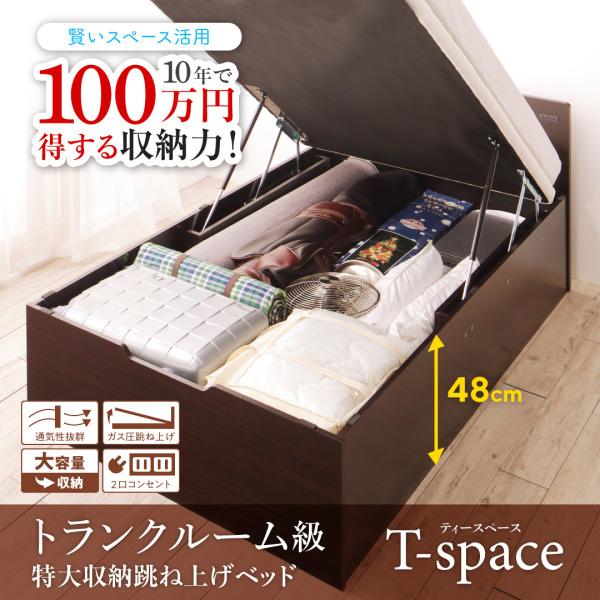 特大収納跳ね上げベッド【T-space】ティースペース:商品説明1