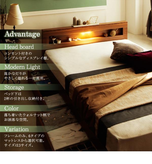 LEDライト・コンセント付き収納ベッド【Ultimus】ウルティムス:商品説明2