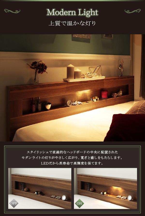LEDライト・コンセント付き収納ベッド【Ultimus】ウルティムス:商品説明3
