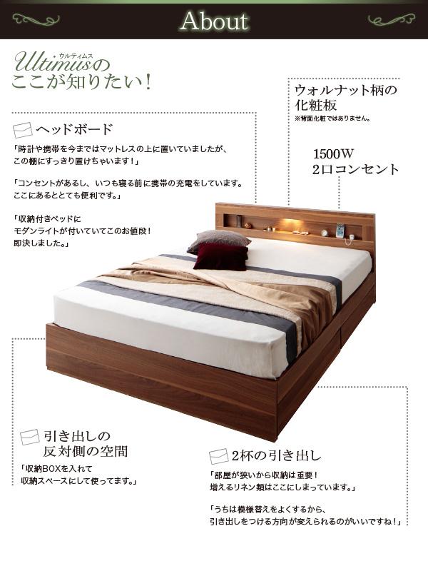 LEDライト・コンセント付き収納ベッド【Ultimus】ウルティムス:商品説明23